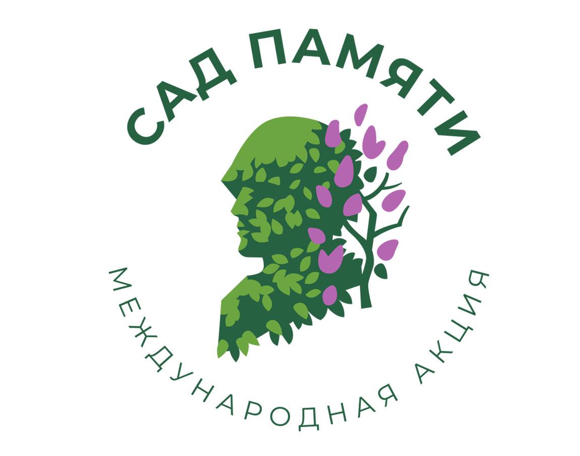 Акция «Сад памяти»