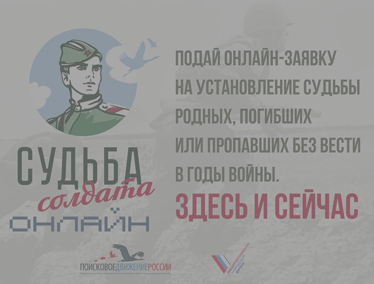 Запуск проекта «Судьба солдата. Онлайн»