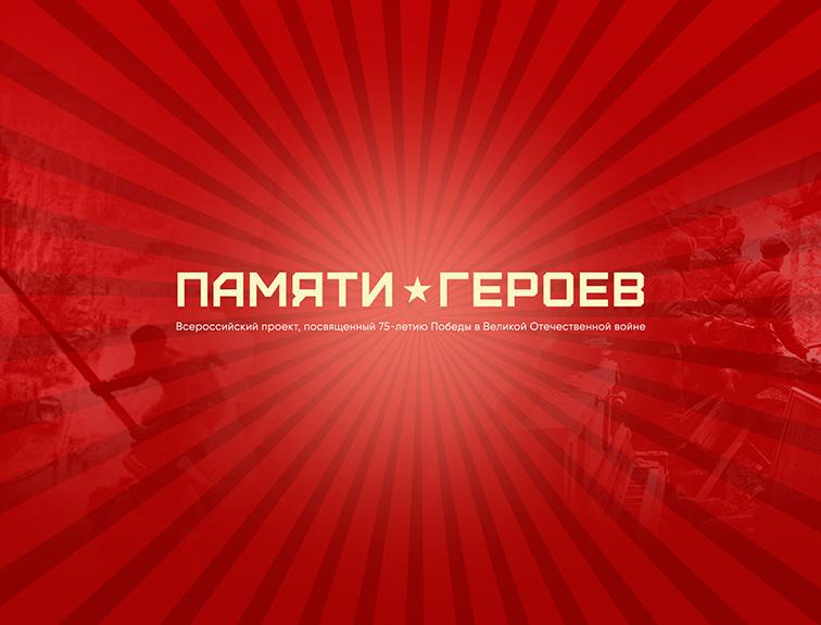 Пермский край участвует в проекте «Памяти героев»