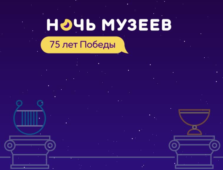 «Ночь музеев – 2020» впервые пройдёт в онлайн-формате