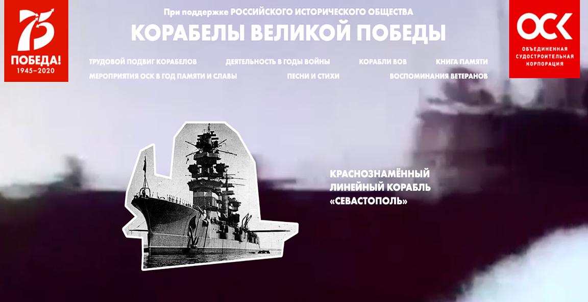 Мультимедийный проект «Корабелы Великой Победы»